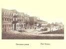 Старая Одесса