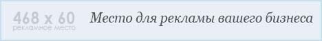 Реклама на Чисто одесском сайте