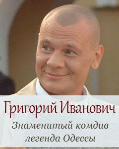 Котовский Григорьюшка Иванович