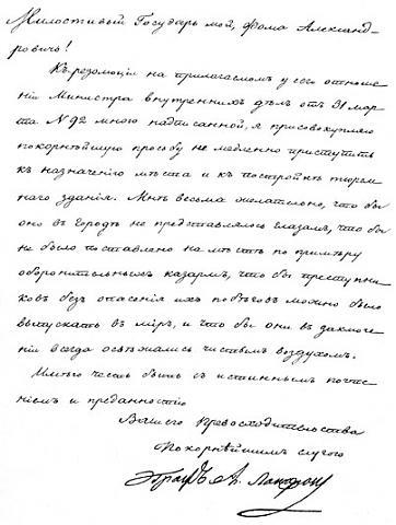 Письмо графа Ланжерона