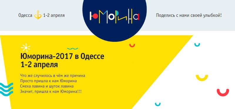 Юморина 2017 в Одессе. Как два дня смеха продлевают жизнь!