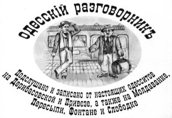 Валерий Смирнов - «Русско-одесский разговорник»
