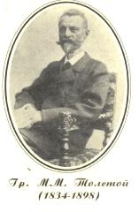 М.М. Толстой