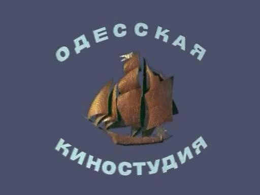 Фильмы, снятые Одесской киностудией